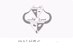 awal theater bahrain logo