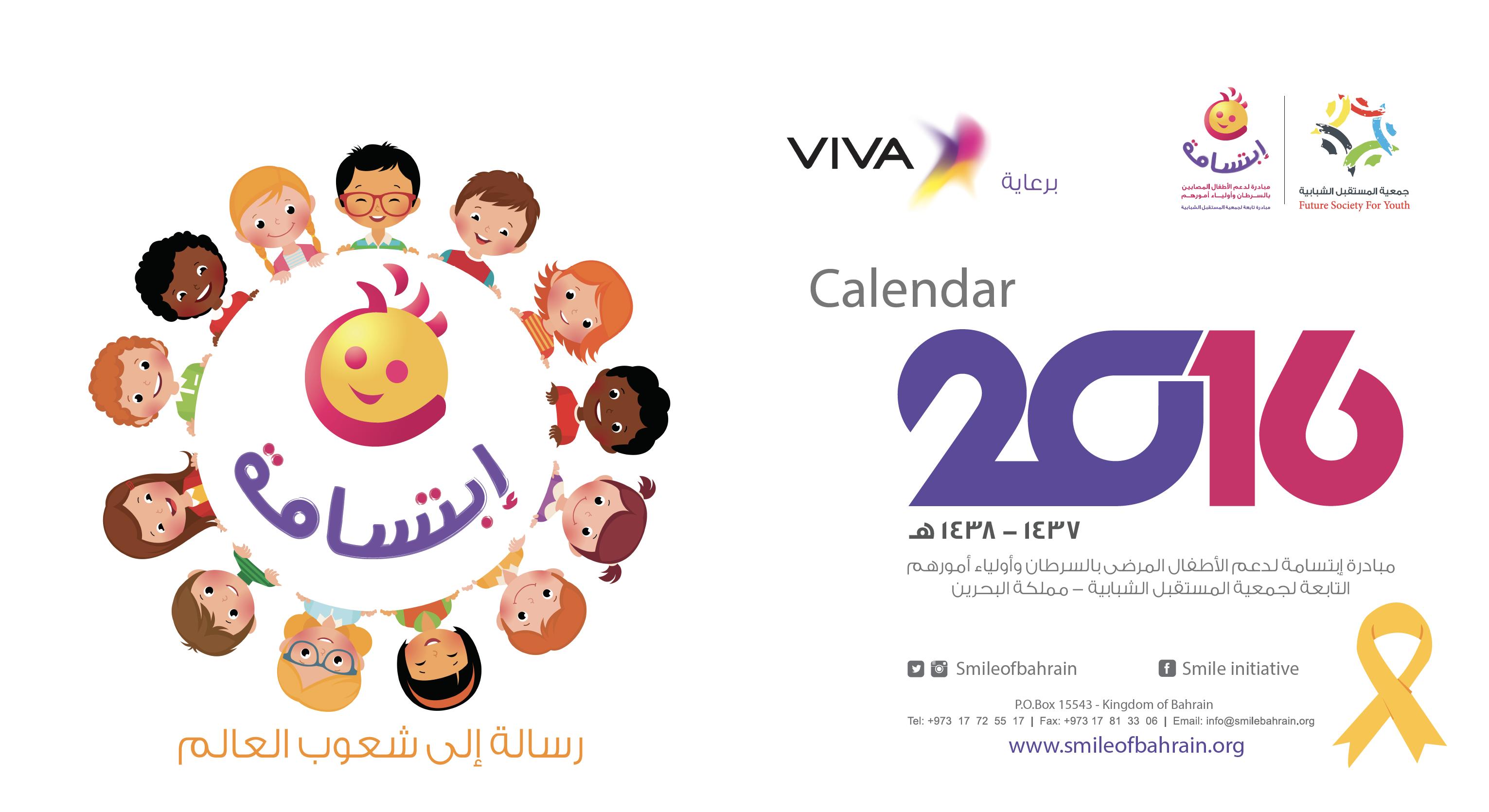 calendar design bahrain agency