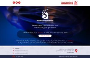 BAHRAIN CINEMA CLUB
