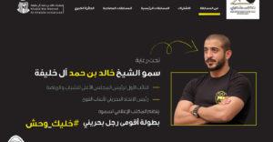 BAHRAIN STRONGEST MAN