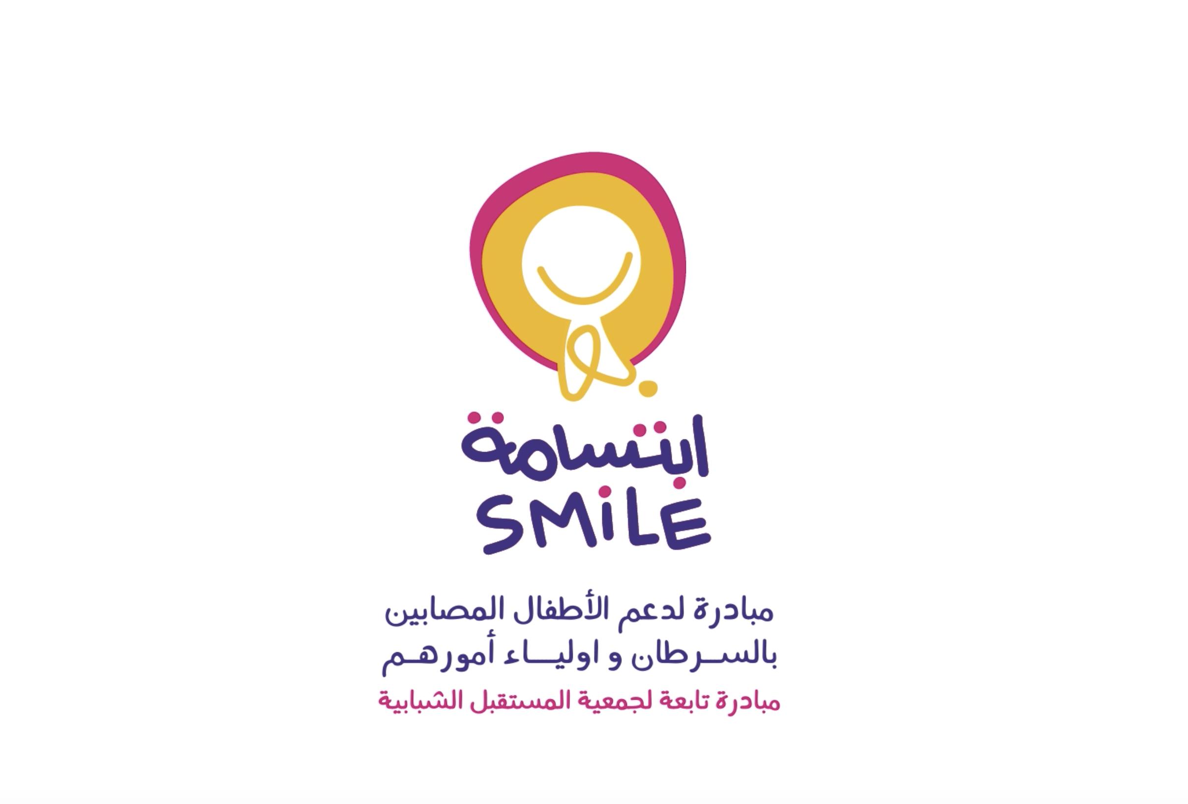 smile of bahrain new logo شعار مبادرة ابتسامه لدعم الاطفال المرضى بالسرطان البحرين