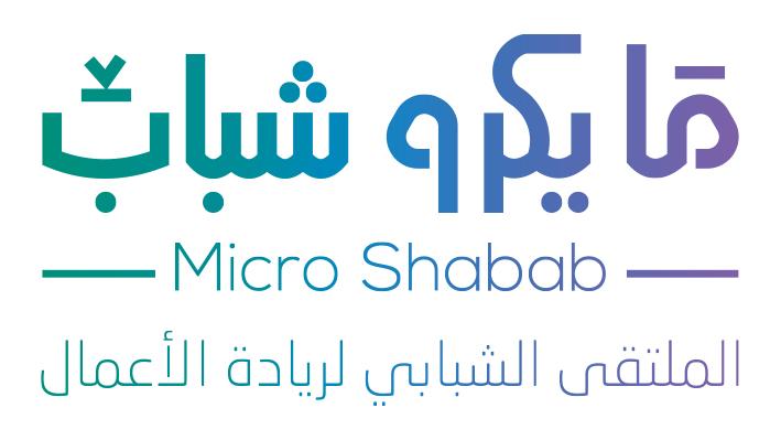 الملتقى الشبابي لريادة الأعمال مايكروشباب microshabab micro shabab